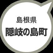 島根県 隠岐の島町