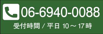 06-6940-0088 受付時間:平日10〜17時