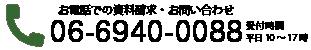 お電話での資料請求・お問い合わせ 06-6940-0088 受付時間:平日10〜17時